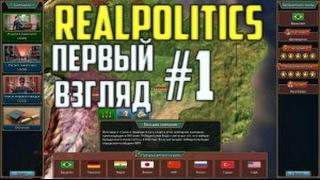 REALPOLITICS  #1 ПЕРВЫЙ ВЗГЛЯД, ОБУЧЕНИЕ ВОЙНЕ, ПРЕДЛОЖЕНИЕ МИРА.