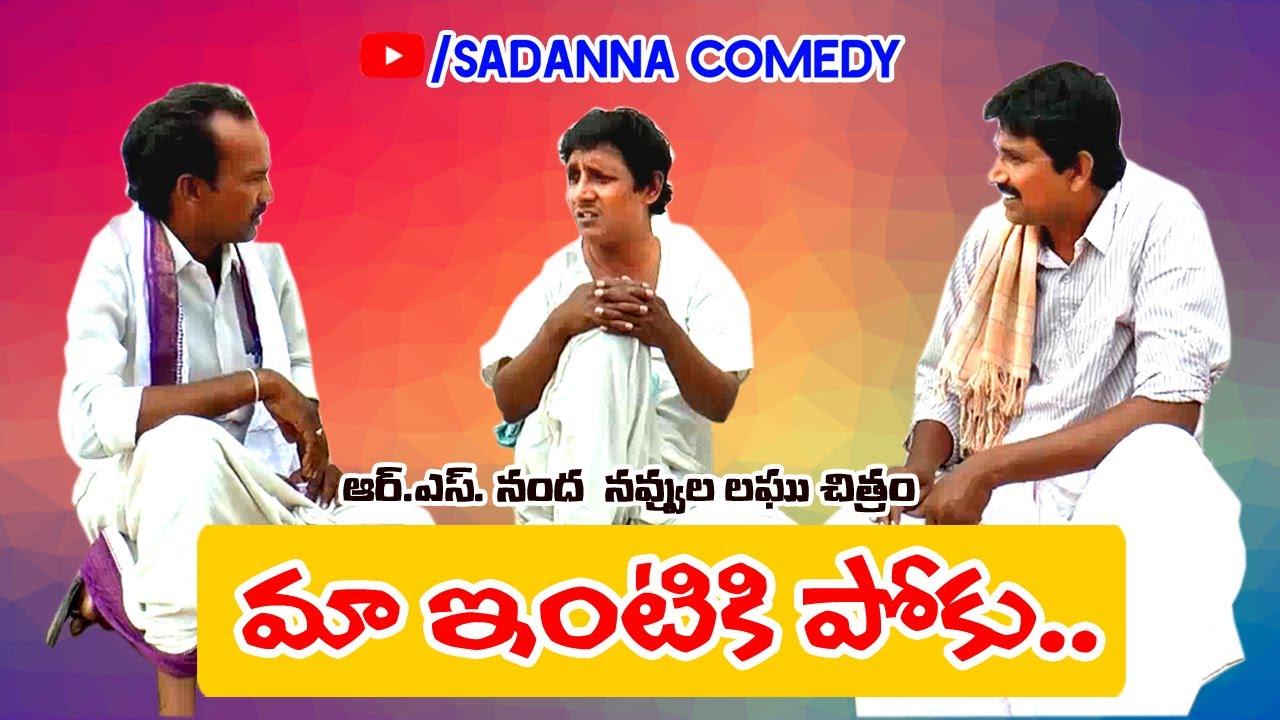 Download MAA INTIKI POKU || మా ఇంటికి పోకు  COMEDY SHORT FILM BY RS NANDA || SADANNA COMEDY || LATEST ||