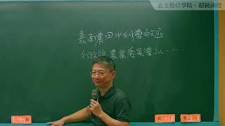 109水利會-公文-郭雋-于俊明-超級函授(志光公職‧函授權威)