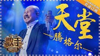 腾格尔《天堂》- 个人精华《歌手2018》第7期 Singer 2018 【歌手官方频道】