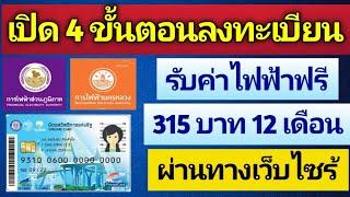 เปิด 4 ขั้นตอนลงทะเบียนรับค่าไฟฟ้าฟรี 315 นาน 12 เดือน ผ่านทางเว็บไซร้ สำหรับคนถือบัตรคนจน