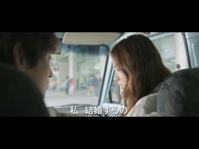 映画『結婚前夜 ~マリッジブルー~』予告編