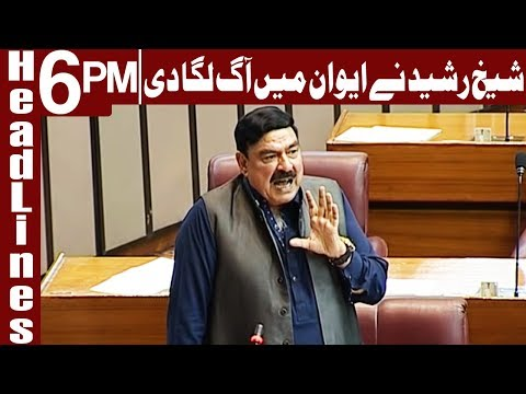 Shiekh Rasheed is on Fire in Senate | Headlines 6 PM | 29 August 2018 | Express News
