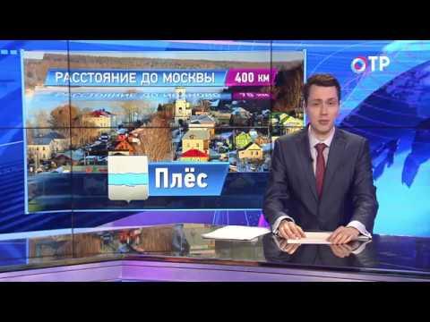 Малые города России:  Плёс - здесь писал свои знаменитые пейзажи Левитан