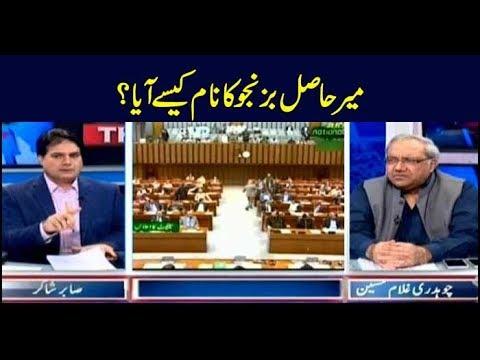 The Reporters | Sabir Shakir | ARYNews | 11 July 2019