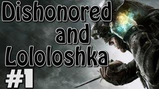 Dishonored с Лололошей #1 (Невинно осужденный)