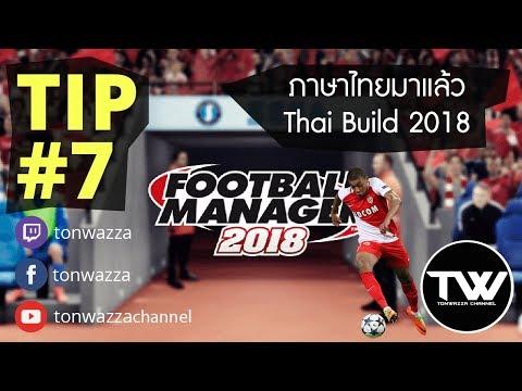 TIP #7 | FM2018 | วิธีลงภาษาไทย Thai Build 2018