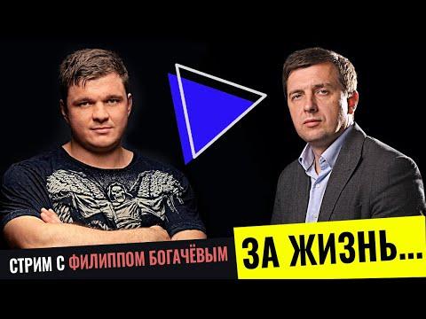 Прямой эфир - За Жизнь! Александр Герасимов и Филипп Богачёв.