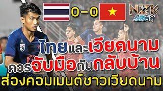 ส่องคอมเมนต์ชาวเวียดนาม-หลังเสมอกับทีมไทย-0-0-ในศึกฟุตบอลอาเซียน-aff-u-18