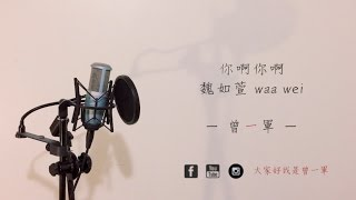♪ 84 - 你啊你啊 - 魏如萱 waa wei - 曾一軍 (Cover)
