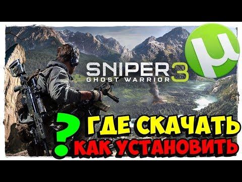🔭Где скачать торрент Sniper Ghost Warrior 3? Как установить Sniper Ghost Warrior 3 на русском языке?