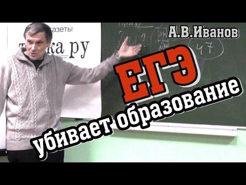 Как ЕГЭ убивает образование. А.В.Иванов - Cмотреть видео онлайн с youtube, скачать бесплатно с ютуба