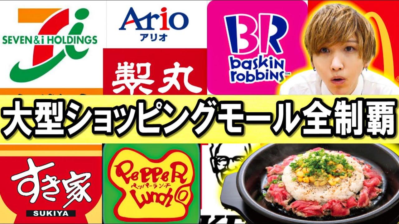 【大食い】超大型ショッピングモールの飲食店を全制覇してみた!【八尾アリオ】(丸亀製麺、ポムの木、ラーメン、ペッパーランチ)