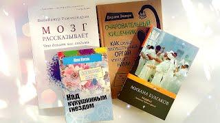 Что почитать? Медицина? Прочитанные книги #май