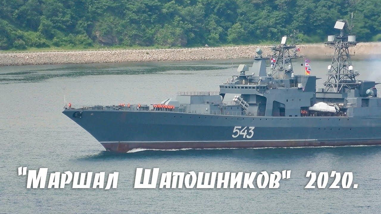 """Фрегат """"Маршал Шапошников"""" вышел на ходовые испытания, Владивосток."""
