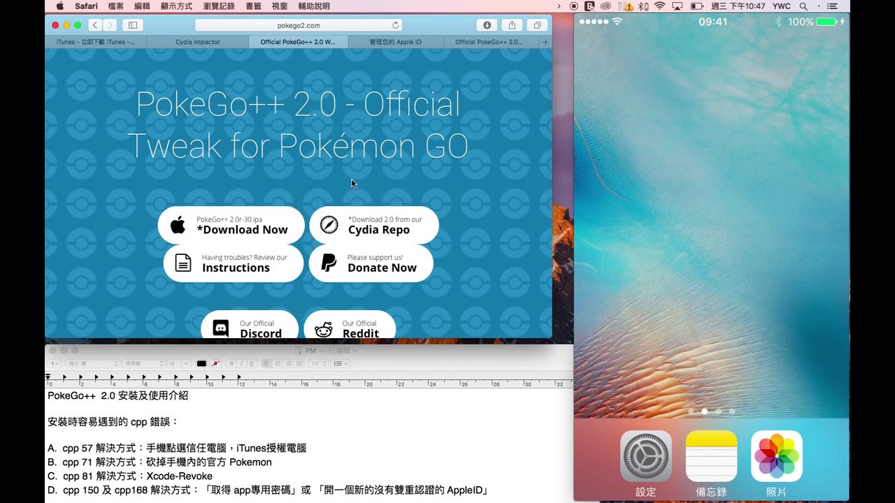 PokeGo++ 安裝教學 How to install PokeGo++ Step by Step - YouTube