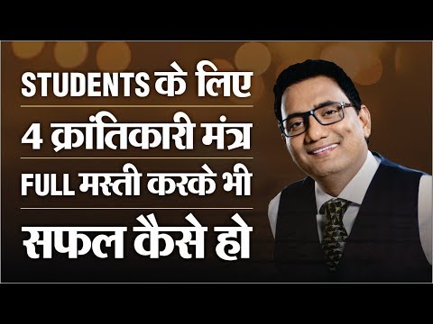 Students के लिए 4 क्रन्तिकारी मंत्र - Full मस्ती करके भी सफल कैसे हो | Exam Motivation | By Dr Patni