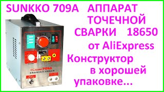 SUNKKO 709A Spot Welding 18650 Аппарат точечной сварки для аккумуляторов(Ссылка на аппарат: http://ali.ski/1TtELE Видеоролик о применении аппарата для сварки батареи: https://www.youtube.com/watch?v=h6Nt_kA2L..., 2016-09-11T09:25:05.000Z)