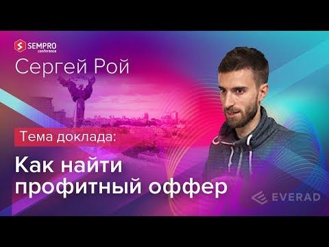 Sempro | Сергей Рой — Арбитражный поток | Everad