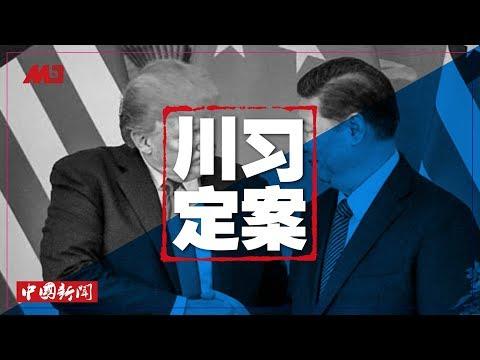 中国新闻 | G20川习会确定!官媒放话:关税必须全取消;达赖喇嘛称中共已被权力腐蚀,蓬佩奥讽中共以神自居;传港府考虑与示威者对话;中国反成东盟峰会焦点(20190623-1)