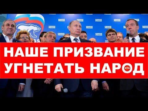 ПРОТИВ КОГО ВОЮЕТ ВЛАСТЬ В РОССИИ?  10 ЗАКОНОВ которые ОТКЛОНИЛА Единая Россия в декабре 2019г.| RTN