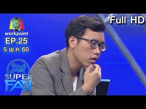 ย้อนหลัง แฟนพันธุ์แท้ SUPER FAN | EP.25 | 5 พ.ค. 60 Full HD