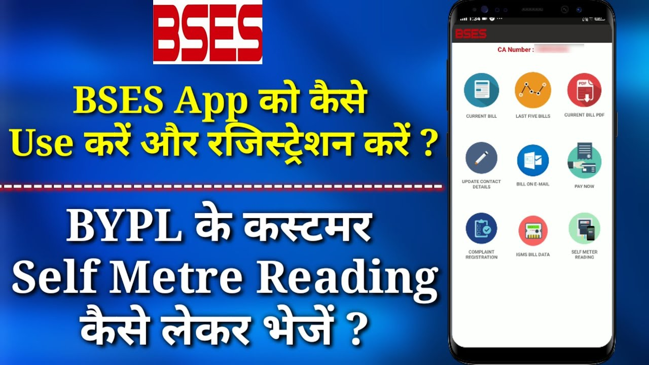 Download How To Register And Use BSES App | How To Use Self Metre Reading Service For BSES Consumer
