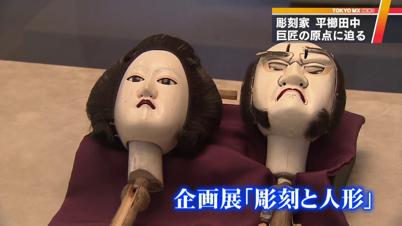 彫刻家・平櫛田中の原点に迫る企画展 東京・小平市 - YouTube