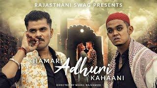 Hamari Adhuri Kahaani - Short Film | Garvit Pandey | Mayank Mishra | Paayal Jain | Rajasthani Swag
