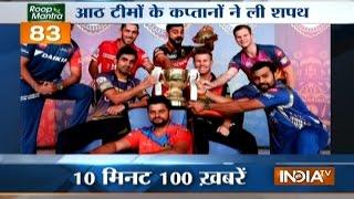 News 100 |  5th April, 2017 - India TV