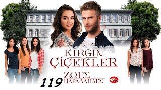 KIRGIN CICEKLER-ΖΩΕΣ ΠΑΡΑΛΛΗΛΕΣ 119 PROMO 2 (ΤΗΛ ΕΠ)