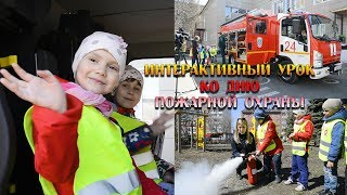Интерактивный урок для детей ко дню пожарной охраны