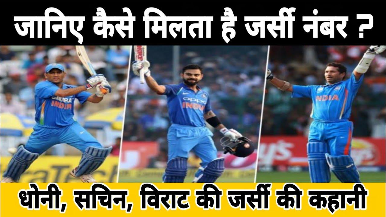 Dhoni-Sachin-Virat को ऐसे मिली उनके पसंदीदा नंबर की जर्सी। जानिए सबको जर्सी नंबर कैसे मिलता है ?