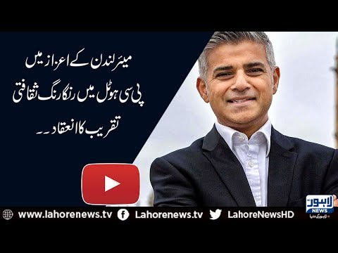 Mayor London's visit to Lahore: Special cultural event organized at PC Hotel