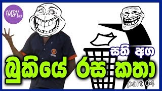 Bukiye Rasa Katha (Part-4) | Best Sinhala Facebook Post | FB Post Sri Lanka