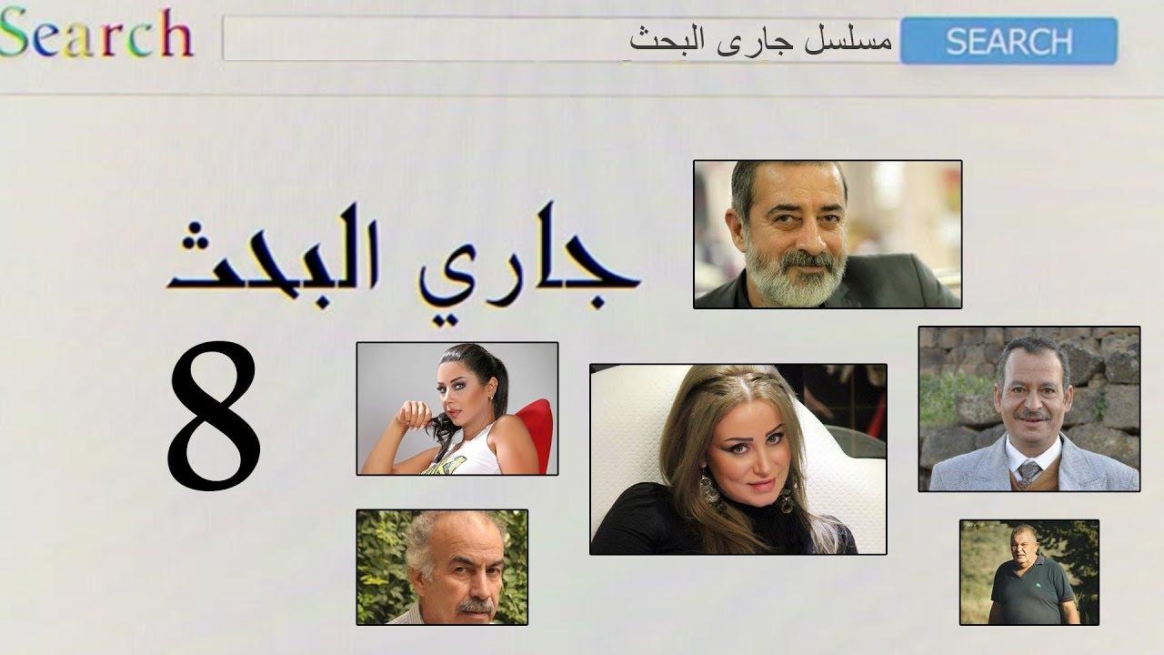 Episode 08 - Gary Al Bahth Series | الحلقة الثامنة - مسلسل جارى البحث