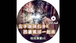 左手咖啡右手K 跟著氣球一起飛 皓皓專屬v4 (DJ Jack 2020 Remix)