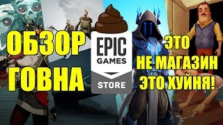 Epic Games Store Говно !!! Обзор говна !!! Я вернулся !!!