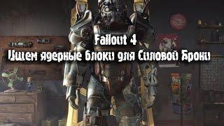 Fallout 4 - Поиск ядерных блоков для Силовой Брони