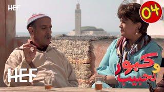 Kabour et Lahbib : Episode 04   برامج رمضان : كبور و لحبيب - الحلقة 4