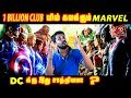 நி மாஸ் நா...... நா Double மாஸ் Dc Vs Marvel தொடரும் போர் #SRKleaks | Dc | Marvel |