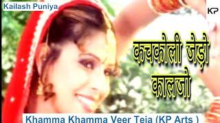 कचकोली जेड़ो कालजो । Khamma Khamma Veer Teja Film Song । Gorav Gai । Barkha Khandewal । KP Arts