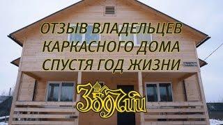 Отзыв спустя год жизни в каркасном доме от Зодчего(, 2017-01-20T13:55:31.000Z)