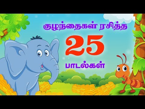 Top 25 Hit Tamil Rhymes for Children  +50 Mins  Animated Tamil Ba Songs For Kids