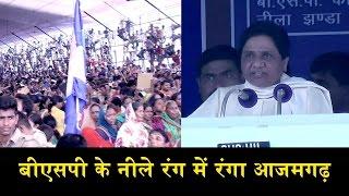 BSP AZAMGARH RALLY IS THE BIGGEST RALLY//आजमगढ़ रैली बीएसपी की सबसे बड़ी रैली