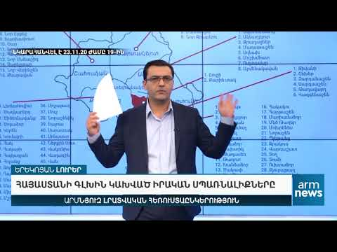 Երեկոյան լուրեր. Հայաստանի գլխին կախված իրական սպառնալիքները