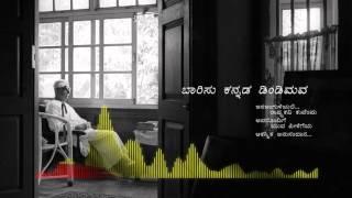 ಬಾರಿಸು ಕನ್ನಡ ಡಿಂಡಿಮವ | BARISU KANNADA DINDIMAVA | JUKE BOX | KUVEMPU | POORNACHANDRA THEJASWI