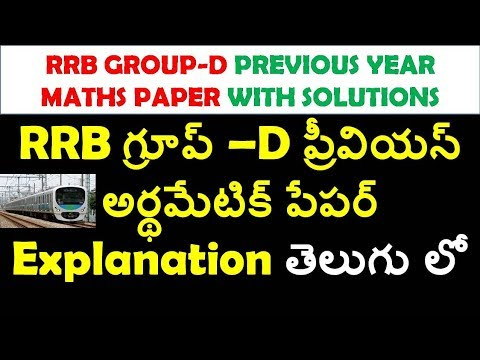 Rrb Group D previous year arithmetic paper solution in Telugu | Rrb exams previous question papers