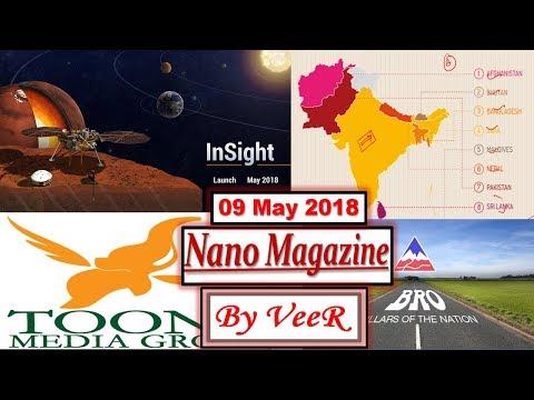 9 May 2018 - PIB, Yojana, AIR News- Nano Magazine - NASA InSight, Mars, Saarc, Moon, Current Affairs