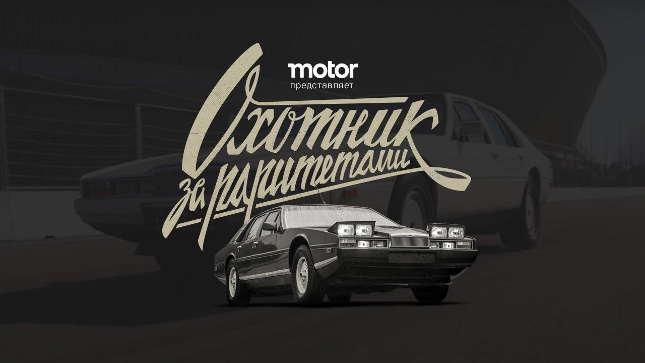 Тест Aston Martin Lagonda (History & Test-drive ENG SUBS) | Охотник за раритетами | 1 серия